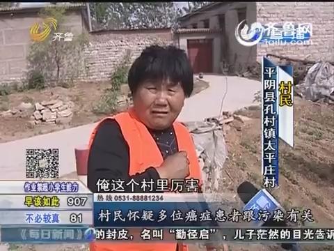 平阴:村里有怪味 呛得睡不着