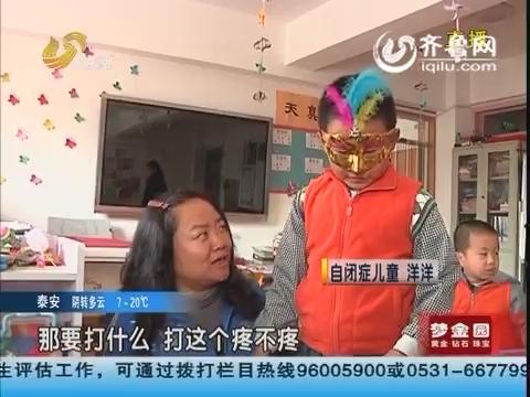 青岛:为自闭症儿童 建情绪疏导室