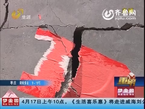 【重磅】滕州:触目惊心!房子地面全裂开