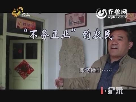 """20160416《i·纪录》:""""不务正业""""的农民(一)"""