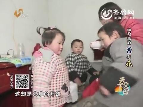20160417《天下父母》:四胞胎的苦与乐