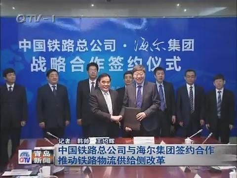 中国铁路总公司与海尔集团签约合作 推动铁路物流供给侧改革