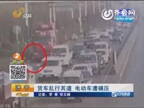 济宁:货车乱行其道 电动车遭碾压
