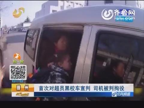 滕州:首次对超员黑校车宣判 司机被判拘役