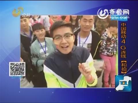 中国移动4G连线:荧光夜跑
