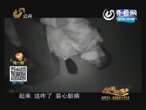 """淄博:小偷遇民警玩 """"演技"""" 慌了神露了馅"""