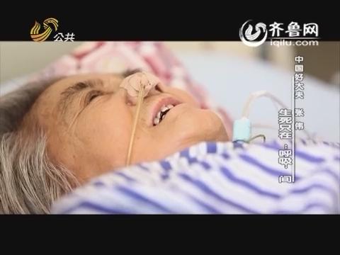 """20160417《中国好大夫》:生死只在""""呼吸""""间"""