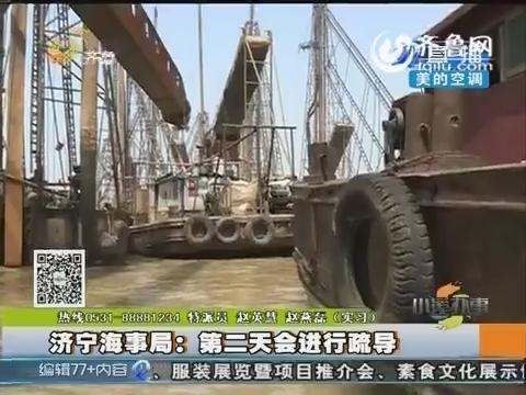 济宁:百艘货船在京杭大运河遭堵