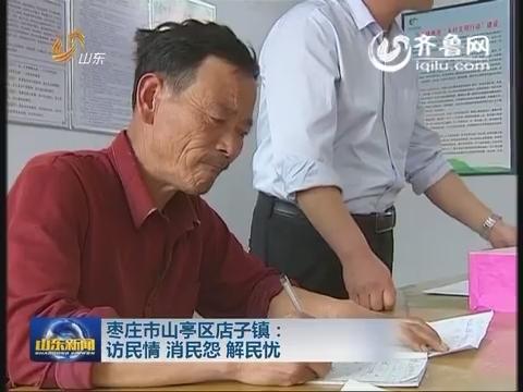 枣庄市山亭区店子镇:访民情 消民怨 解民忧