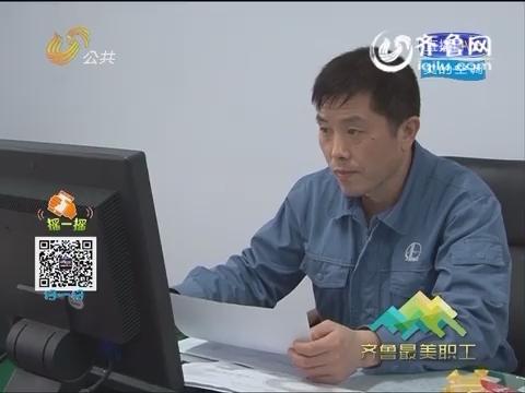 2016齐鲁最美职工展播――徐越