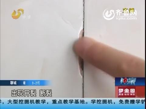 枣庄:不到一年 瓷砖为啥开裂?