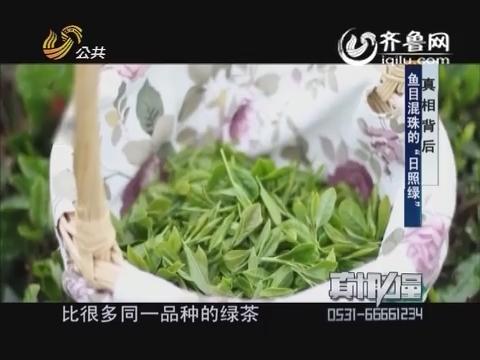 """20160417《真相力量》:鱼目混珠的""""日照绿"""""""