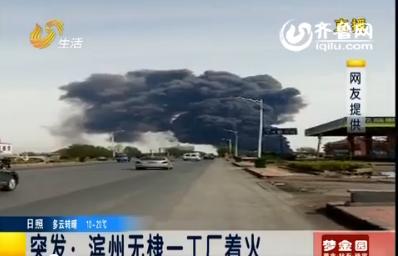 突发 无棣一工厂起火爆炸