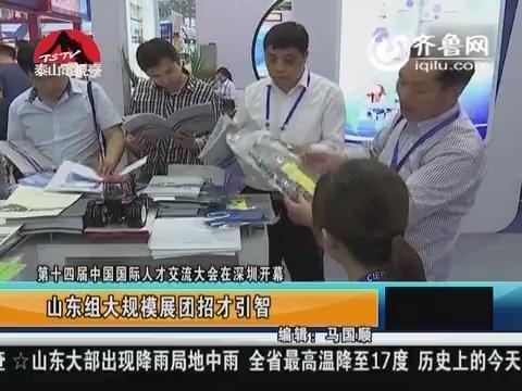 第十四届中国国际人才交流大会在深圳开幕 山东组大规模展团招才引智