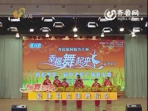 20160418《幸福舞起来》:山东省第二届中老年广场舞大赛——德州站