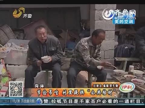 """菏泽:节俭吊唁 村里提供""""公共棺材"""""""