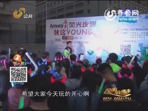 """济南:""""荧光夜跑·就这YOUNG"""" 济南大学站火爆启动!"""