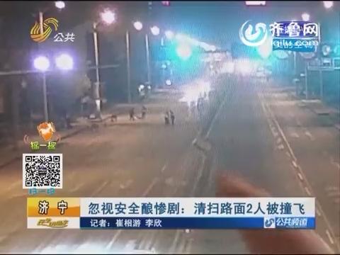 济宁:忽视安全酿惨剧 清扫路面2人被撞飞