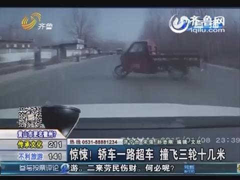 邹城:惊悚!轿车一路超车 撞飞三轮十几米