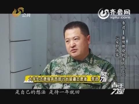 20160418《青年力量》:李进——激情燃烧的岁月(上)心安即为家