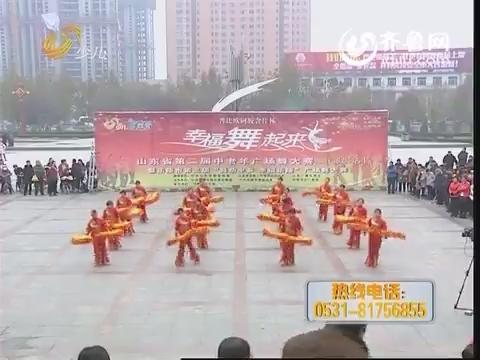 20160419《幸福舞起来》:山东省第二届中老年广场舞大赛-乐陵站