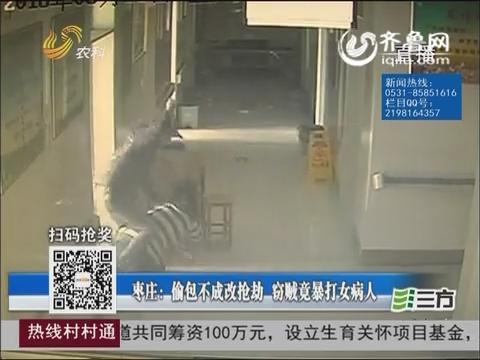 枣庄:偷包不成改抢劫 窃贼竟暴打女病人