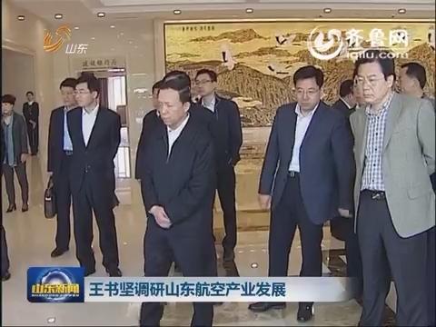 王书坚调研山东航空产业发展