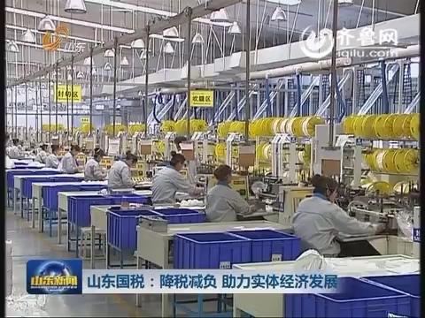 山东国税:降税减负 助力实体经济发展