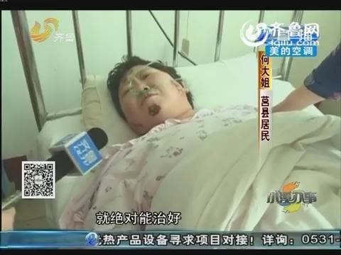 """莒县:患病多年遇""""神人"""" 艾灸包治百病?"""