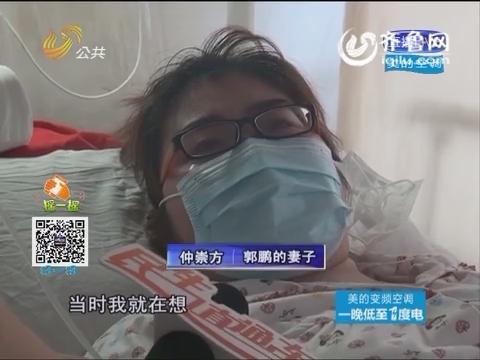 济南:妻子患上罕见病 丈夫不离不弃