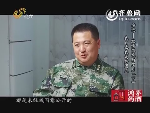 20160419《青年力量》:李进——激情燃烧的岁月(下)我自豪我是兵团人