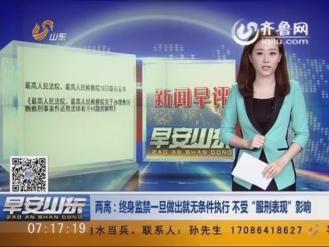 """【新闻早评】两高:终身监禁一旦做出就无条件执行 不受""""服刑表现""""影响"""