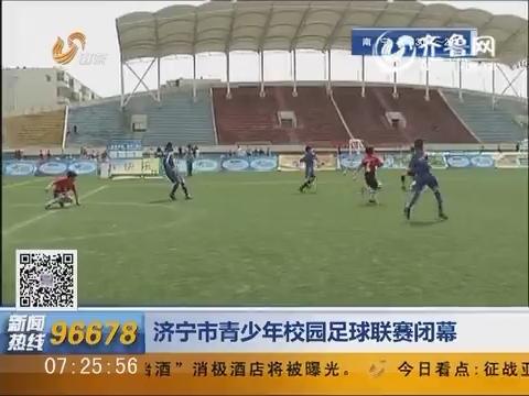 济宁市青少年校园足球联赛闭幕