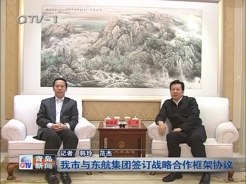 青岛市与东航集团签订战略合作框架协议