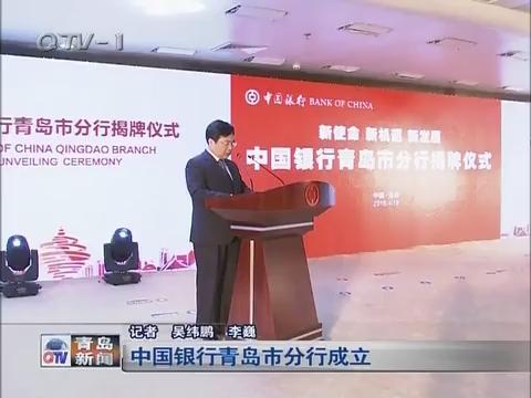 中国银行青岛市分行成立