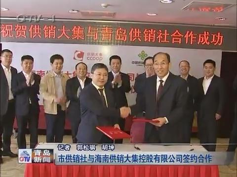 青岛市供销社与海南供销大集控股有限公司签约合作