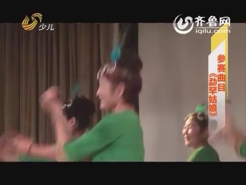 20160420《幸福舞起来》:山东省第二届中老年广场舞大赛 东港区山海天舞蹈队