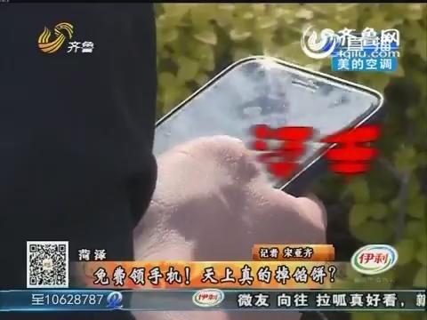 菏泽:免费领手机!天上真的掉馅饼?