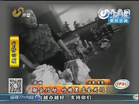 济南:联合行动 竹椅黑店全关门了