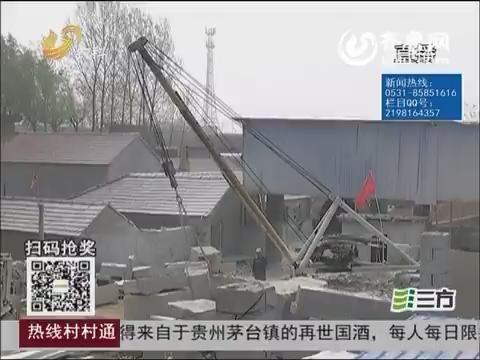 """【独家调查】莒南:石料厂扰民 村民举报竟遭""""死亡威胁"""""""