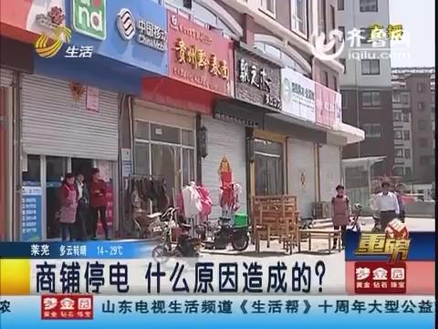 【重磅】滕州:商铺停电 有人歇业有人苦撑