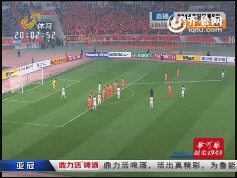 2016亚冠联赛F组:山东鲁能VS广岛三箭(上半场)