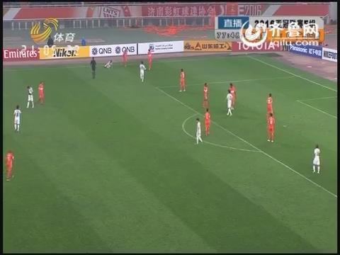 2016亚冠联赛F组:山东鲁能VS广岛三箭(下半场)