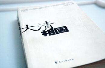 王跃文:从《大清相国》看廉政建设(二)