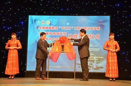 北京振国肿瘤医院与日照华方医院开展技术协作