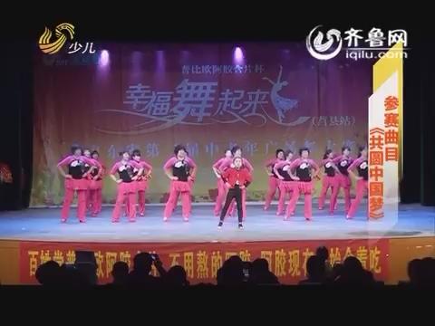 20160421《幸福舞起来》:山东省第二届中老年广场舞大赛 莒县站