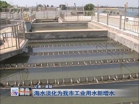 海水淡化为青岛市工业用水新增水源