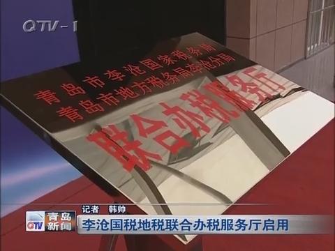 李沧国税地税联合办税服务厅启用