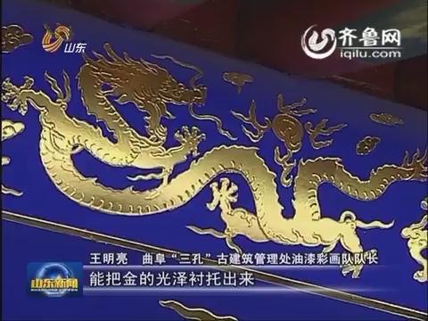"""治国理政新理念·奋进十三五 山东:打造""""传承示范区""""弘扬优秀传统文化"""