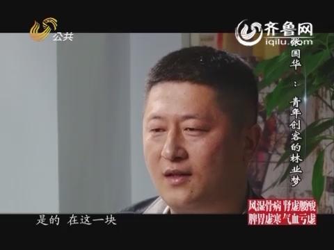 20160421《青年力量》:张国华——青年创客的林业梦